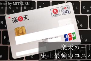 【コスパ重視なら楽天カードがおすすめ】元カード営業が理由を3つ解説