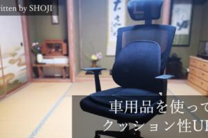 【ニトリのPC椅子をカスタム】自動車用クッションを使って安価に改良してみる