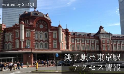【随時更新】銚子エリア⇔東京駅の主要アクセス6種を元取材ライターが解説