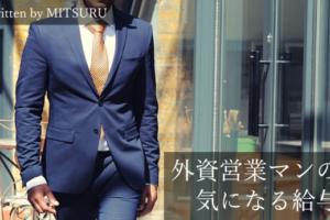 【体験談】外資系金融の「給与事情」について元営業マンの僕が語る