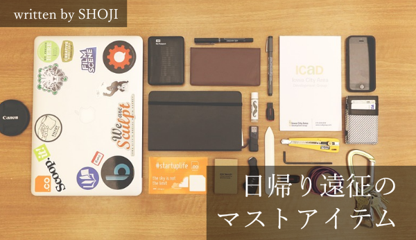 【個人的おすすめアイテム】日帰り東京遠征で役に立つ「4つの持ち物」を紹介