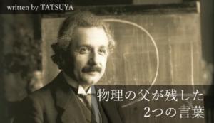 """【偉人の名言から学ぶ】アインシュタインが考える """"勉強をする目的""""5"""