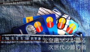 【次世代の節約マインド】クレジットカードを上手く活用する節約術