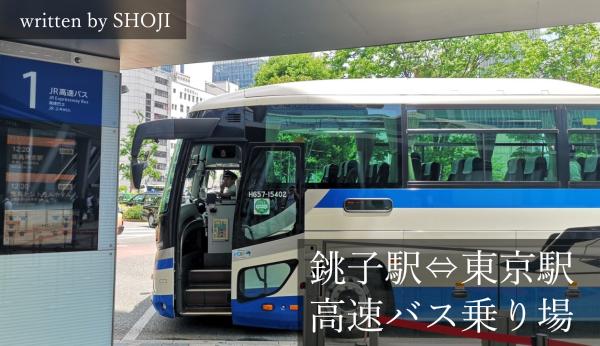 【銚子エリア⇔東京駅 高速バス】東京駅 八重洲口のバス乗り場を画像で解説