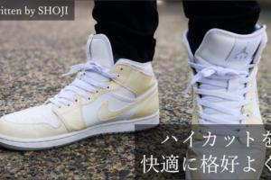 【ハイカットの弱点を克服】amazonの靴ひもでスニーカーを履きやすく