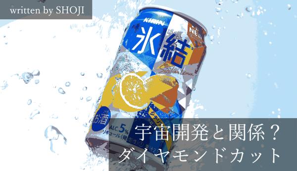 【雑学】氷結の缶って実はNASA由来の技術が採用されてるらしい