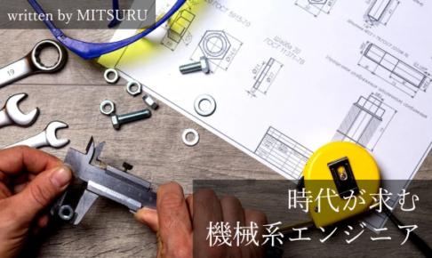 【雑談】需要に反して機械工学系エンジニアが足りてない現状