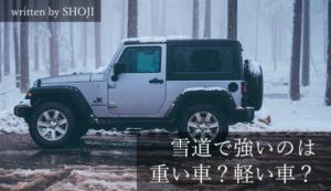 【雪道と車重の関係】雪に強いのは重い車?それとも軽い車?