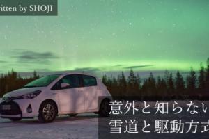 【雪道と駆動方式の関係】雪に強いのは4WD車?それともFF車?