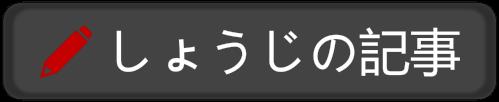 ボタン-記事-しょうじ