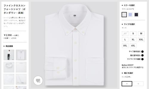 ユニクロ ファインクロスコンフォートシャツ