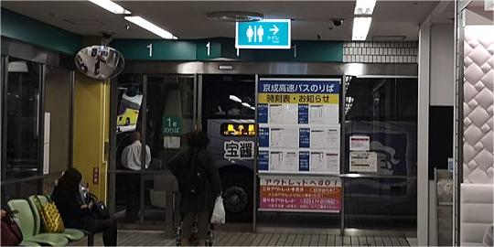 高速バス乗り場 浜松町バスターミナル