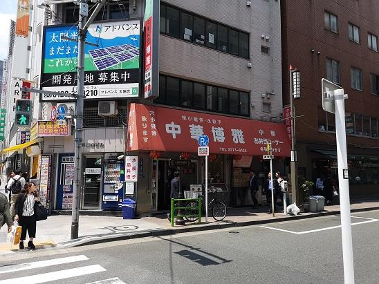 京成バス 千葉交通 銚子行き 八重洲 飲食店 中華博雅