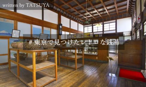【東京23区のおすすめ温泉】銭湯マニアの僕が5つの老舗名湯を紹介