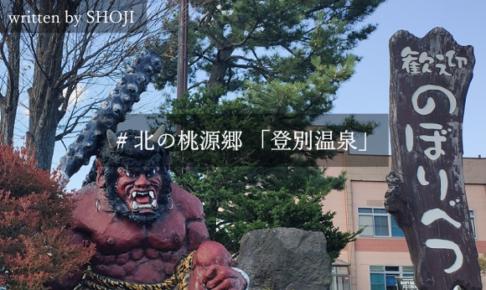 """【北海道 登別温泉の個人的おすすめ】4年暮らした僕が選ぶ """"5つの名湯"""""""