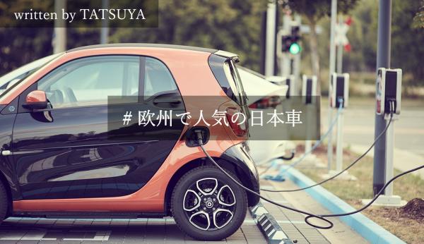 【欧州市場での日本車】ヨーロッパで人気な国産モデルを3台調べた