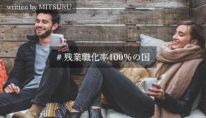 """【効率を重要視】ドイツ人の仕事に対する """"考え方"""" を日本と比較"""