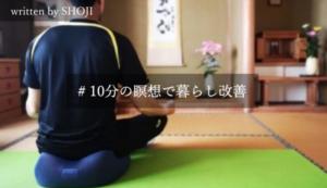 【瞑想で暮らしを改善】毎日10分で思考力・集中力を手に入れる