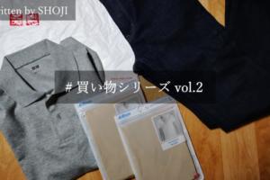【買い物シリーズ vol.2】エアリズムを求めて幾星霜...編