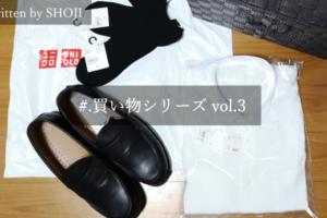 【買い物シリーズ vol.3】最高の通勤靴を買いに征くアラサーの休日...編