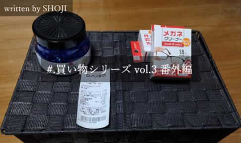 【買い物シリーズ vol.3 番外編】僕のお気に入りのダイソー雑貨の数々...編