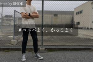 【アンダー2万円のコスパな着こなし】大人は安いアイテムで格好よく